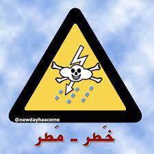 صار المطر خطر   العبارة أعلاه كانت تويتة لـ علاء المكتوم @mc…