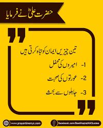 Best Hazrat Ali Quotes In English Mola Ali Quotes Imam Ali Sayings