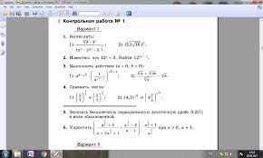 Контрольные работы по алгебре и началам анализа класс Алимов hello html 503b50c7 png hello html 65efd934 png