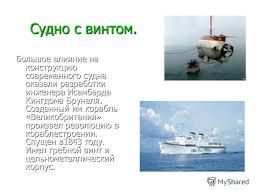 Презентация на тему Воздухоплавание Плавание судов История их  6 Судно