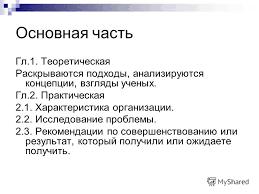 Презентация на тему Указания по написанию курсовой работы Цель  9 Основная