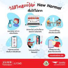 ⭐️ วิถีชีวิตใหม่ New Normal ⭐️... - บริษัท ไปรษณีย์ไทย จำกัด