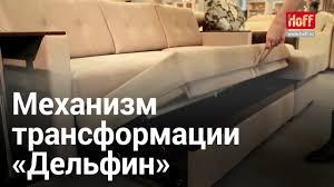 Механизм трансформации «Дельфин» - YouTube