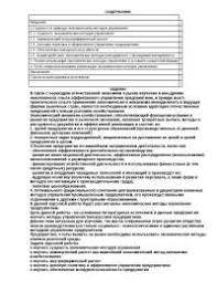 Кадровое планирование реферат по управлению персоналом  Экономические методы правления персоналом реферат 2013 по управлению персоналом скачать бесплатно капитал сотрудник план штат анализ