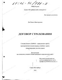 Диссертация на тему Договор страхования автореферат по  Диссертация и автореферат на тему Договор страхования научная электронная библиотека