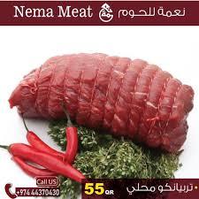 Nema Meat نعمة للحوم Doha Facebook
