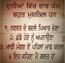 Beautiful Punjabi Quotes Best of Beautiful Quotes Pics In Punjabi Bedwallsco