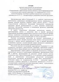 ВНИРО Защита диссертации Кузнецовой Оксаны Александровны Отзыв научного консультанта