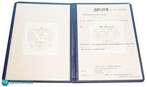 Купить диплом о высшем образовании в России на бланке ГОЗНАК  Диплом училища