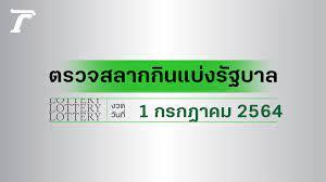 ตรวจหวย 1 กรกฎาคม 2564 ตรวจผลสลากกินแบ่งรัฐบาล หวย 1/7/64