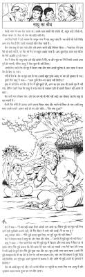 story of the wisdom of the holy man in hindi