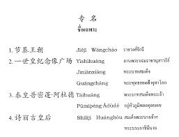 ภาษาจีนพื้นฐาน บทที่ 40 - ENLIGHTEN เรียนภาษาจีนฟรี
