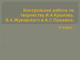 Контрольная работа по литературе в классе по творчеству В А  Контрольная работа по творчеству И А Крылова В А Жуковского и