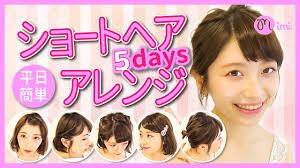 ショートヘア平日5days簡単アレンジ 佐々木みう編mimitv Youtube