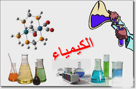 תוצאת תמונה עבור كيمياء