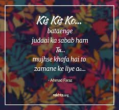 Judaai Ke Design Ahmad Faraz Best Shayari At Rekhta Deep Words Hindi