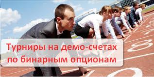 Демо конкурсы бинарными опционами