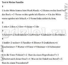ГДЗ Контрольные задания Горизонты по немецкому языку класс Аверин Тест 1Тест 2Тест 3Тест 4Тест 5Тест