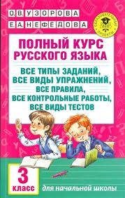 Полный курс русского языка класс Все типы заданий все виды  Полный курс русского языка 3 класс Все типы заданий все виды упражнений