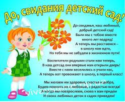 Фото на стенд в детский сад Детский сад города Тюмени Родничок Фото на стенд в детский сад