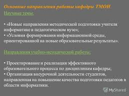 Презентация на тему КАФЕДРА ТЕОРИИ И МЕТОДИКИ ОБУЧЕНИЯ  17 Основные направления
