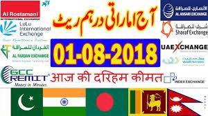Today Uae Dirham Currency Exchange Rates 01 08 2018