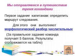 Презентация по русскому языку для класса Урок путешествие Имя  СТАНЦИЯ Отгадай ка 1 Отгадайте загадку 2 Первая и третья команды