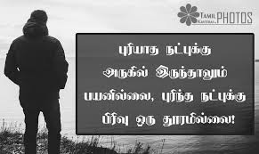 Best Friendship Kavithai In Tamil With Images [Latest 40 Custom Some Friendship Quotes In Tamil