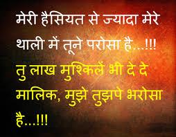 Images Hi Images Shayari Bdest 2 Lines Hindi Shayari On Picture