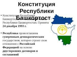 Презентация на теме Конституция Республики Башкортостан  Конституция Республики Башкортостан основной закон Республики Башкортостан