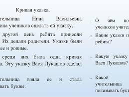 Презентация по русскому языку Обучающее изложение Кривая указка  Кривая указка Учительница Нина Васильевна попросила учеников сделать ей ука