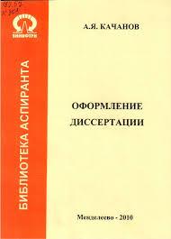 Методическая литература для аспирантов Оформление диссертации