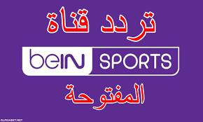تردد قناة بي ان سبورت +1 لمشاهدة مباراة مانشستر سيتي ضد تشيلسي في نهائي  دوري ابطال اوروبا