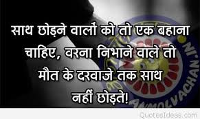 Very Sad Hindi Quotes With Images And Wallpaper HD Top Awesome Long Distance Friendship Quotes And Sayings In Hindi