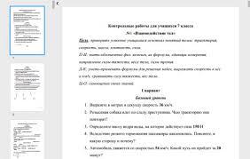 Контрольные Работы по Физике Класс Перышкин Как написать  Контрольные работы по физике