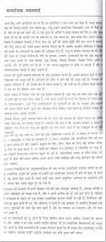 essay on the social problems in hindi
