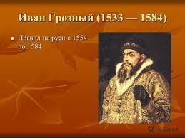 Презентация на тему МБОУ Малинская средняя общеобразовательная  Иван Грозный 1533 1584 Правил на руси с 1554 по 1584 Правил на руси