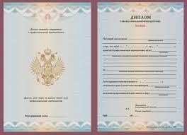 Получите документы государственного образца в Центре Специалист  Диплом гос образца о профессиональной переподготовке