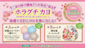三幸 製菓 キャンペーン