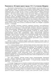 Рецензия на дипломную работу docsity Банк Рефератов Рецензия на Историю одного города М Е Салтыкова Щедрина конспект