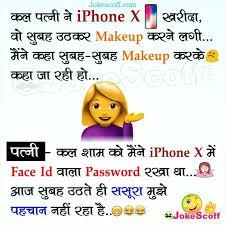 iphone x funny jokes