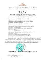 Храм иконы Божией Матери Знамение в Захарьино г Москвы Указ о настоятельстве Владимира Галкина