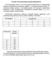 Логистика Контрольная работа Вариант Работа Контрольная  Логистика Контрольная работа Вариант 0