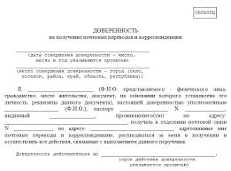 Как оформить доверенность на получение почты или посылки бланк  Образец доверенности для почты России