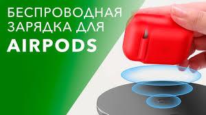 <b>Беспроводная</b> зарядка для наушников AirPods [12+] - YouTube