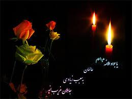 Image result for درباره شهادت امام جواد