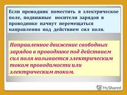 Презентация на тему Тема ПОСТОЯННЫЙ ТОК Постоянный ток  5 Если проводник