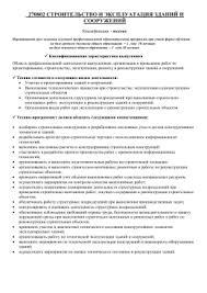 Дневник отчет ПМ Пашковский сельскохозяйственный Квалификация техник