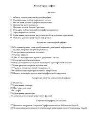 Темы рефератов Компьютерная графика doc Все для студента Темы рефератов Компьютерная графика