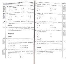 Итоговая контрольная работа по алгебре класс с ответами Лучшая  Нормы языка презентация Литература 9 класс содержание